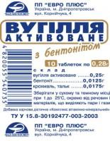 """""""Уголь активированный с бентонитом"""", таблетки  №10"""