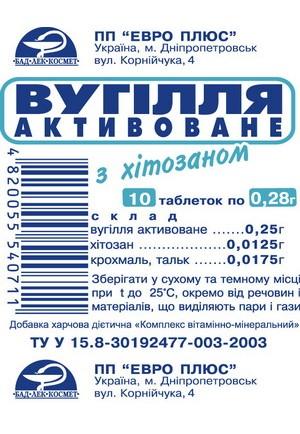 """""""Уголь активированный с хитозаном"""", таблетки  №10"""