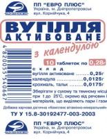 """""""Уголь активированный с календулой"""", таблетки  №10"""