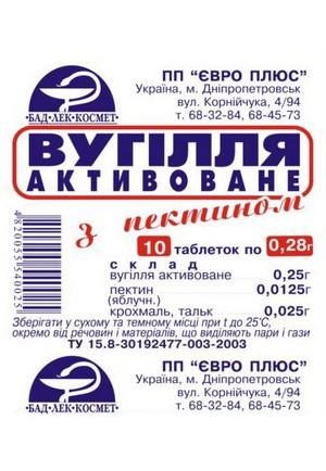"""""""Уголь активированный с пектином"""", таблетки  №10"""