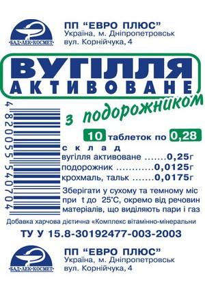"""""""Уголь активированный с подорожником"""", таблетки  №10"""