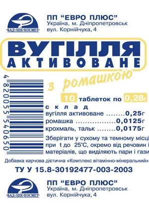 """""""Уголь активированный с ромашкой"""", таблетки  №10"""