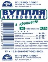 """""""Уголь активированный с крапивой"""", таблетки  №10"""