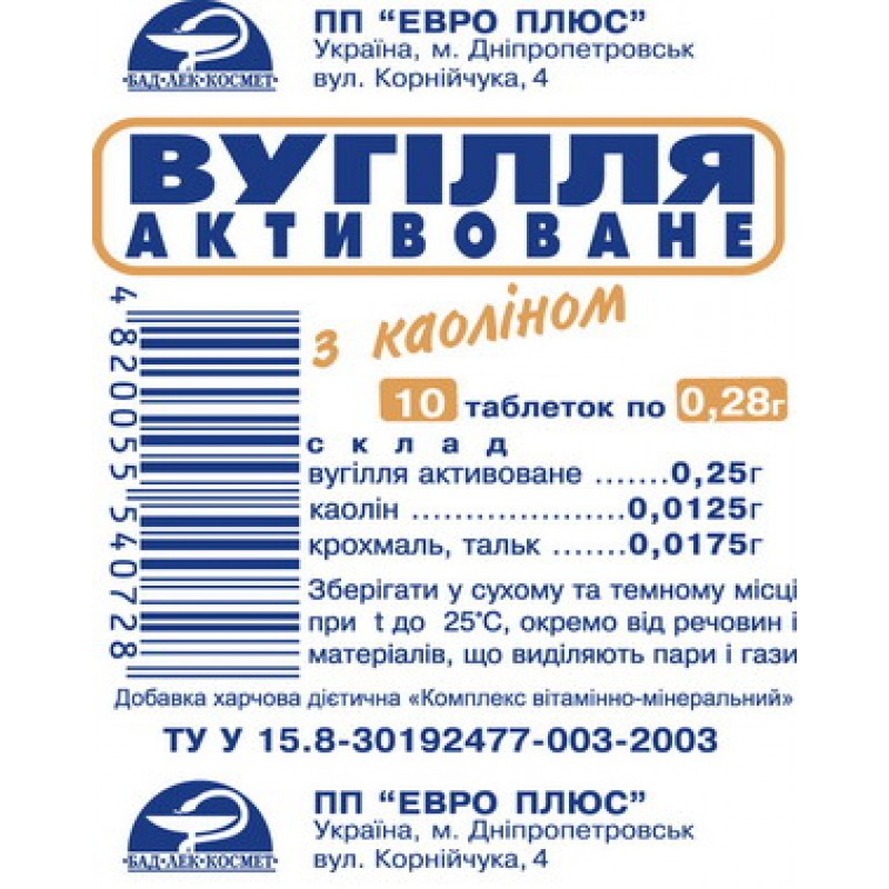 """""""Уголь активированный с каолином"""", таблетки  №10"""