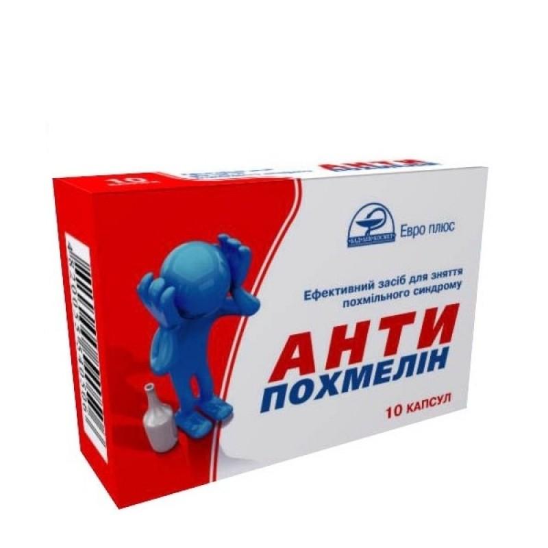 "Препарат от похмелья ""АнтиПохмелин"" (капсулы), №20"